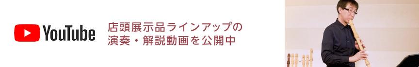 店頭展示品ラインアップの演奏・解説動画を公開中